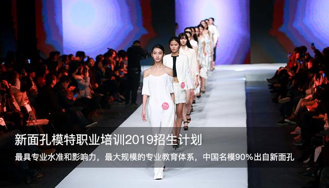 新面孔模特职业培训2019招生计划