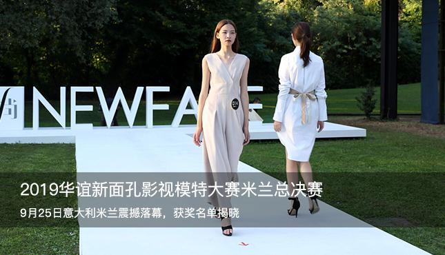 2019华谊新面孔影视模特大赛总决赛获奖名单揭晓