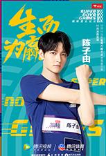 陈子由超新星全运会宣传海报