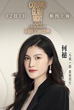 超模何穗受邀出席2019COSMO时尚美丽盛典