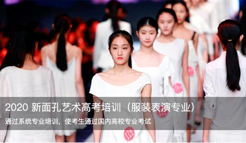 2020新面孔艺术高考培训(服装表演专业简章)