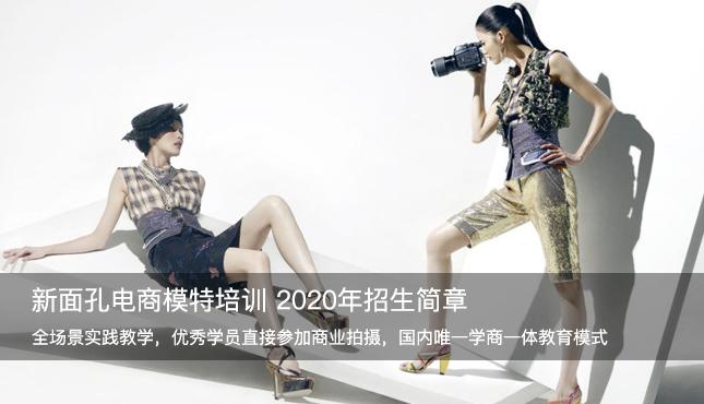 新面孔电商模特培训2020年招生简章