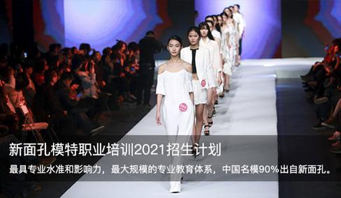 新面孔模特职业培训2021招生计划